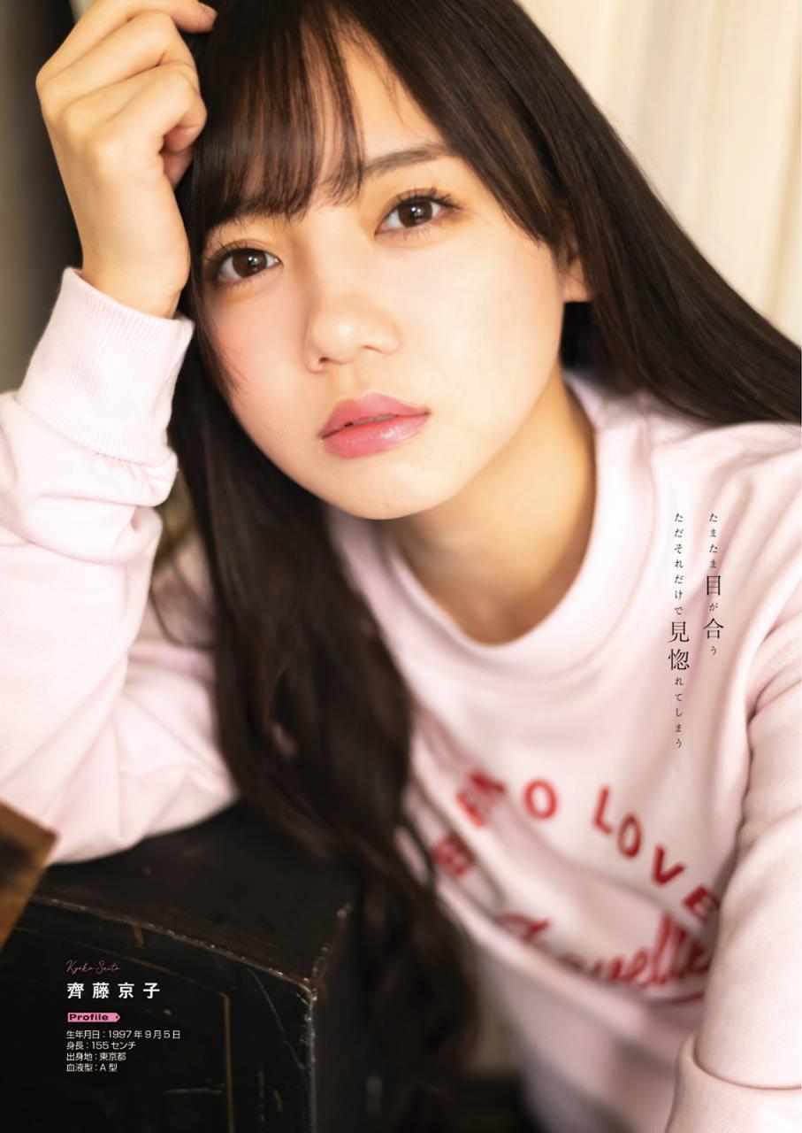 Mirei Sasaki, Kyoko Saito, Shiho Kato, Young Gangan 2021 No.01 (Young Gangan 2021 No. 1)