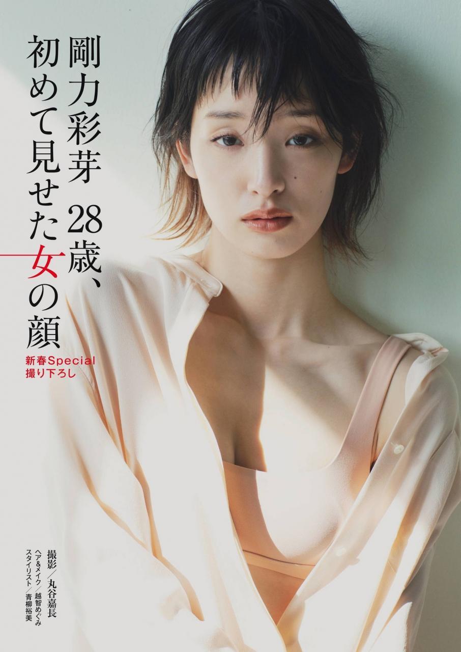Ayame Goriki Ayame Goriki, Shukan Post 2021.01.01 (Weekly Post January 1, 2021)