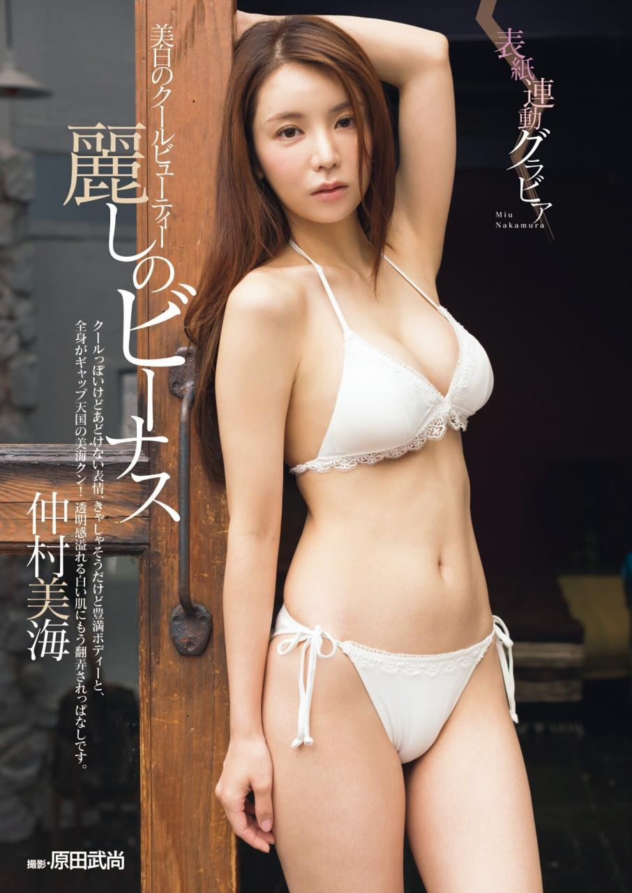 Miu Nakamura Miu Nakamura, Shukan Jitsuwa 2020.12.24 (Shukan Jitsuwa December 24, 2020 issue)