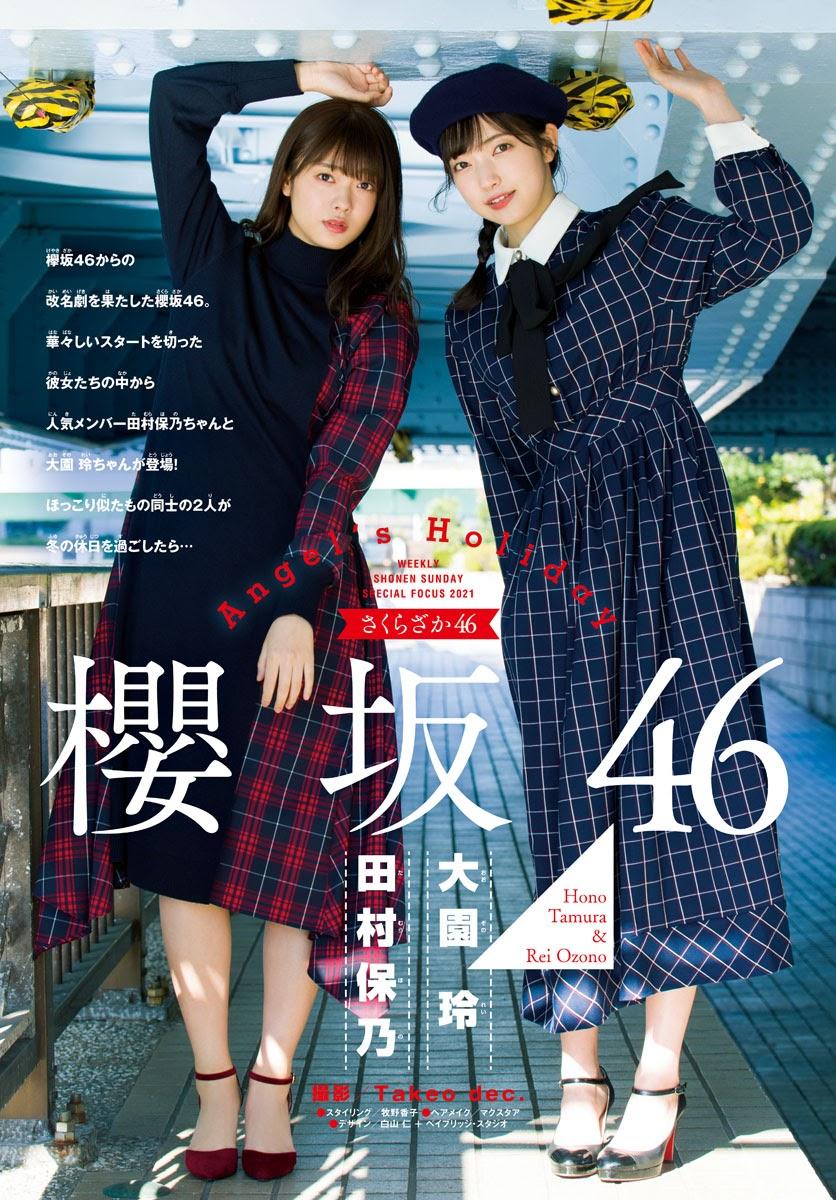 Hono Tamura Hono Tamura, Rei Ozono Rei Ozono, Shonen Sunday 2021 No.02-03 (Weekly Shonen Sunday 2021 No. 2-3)