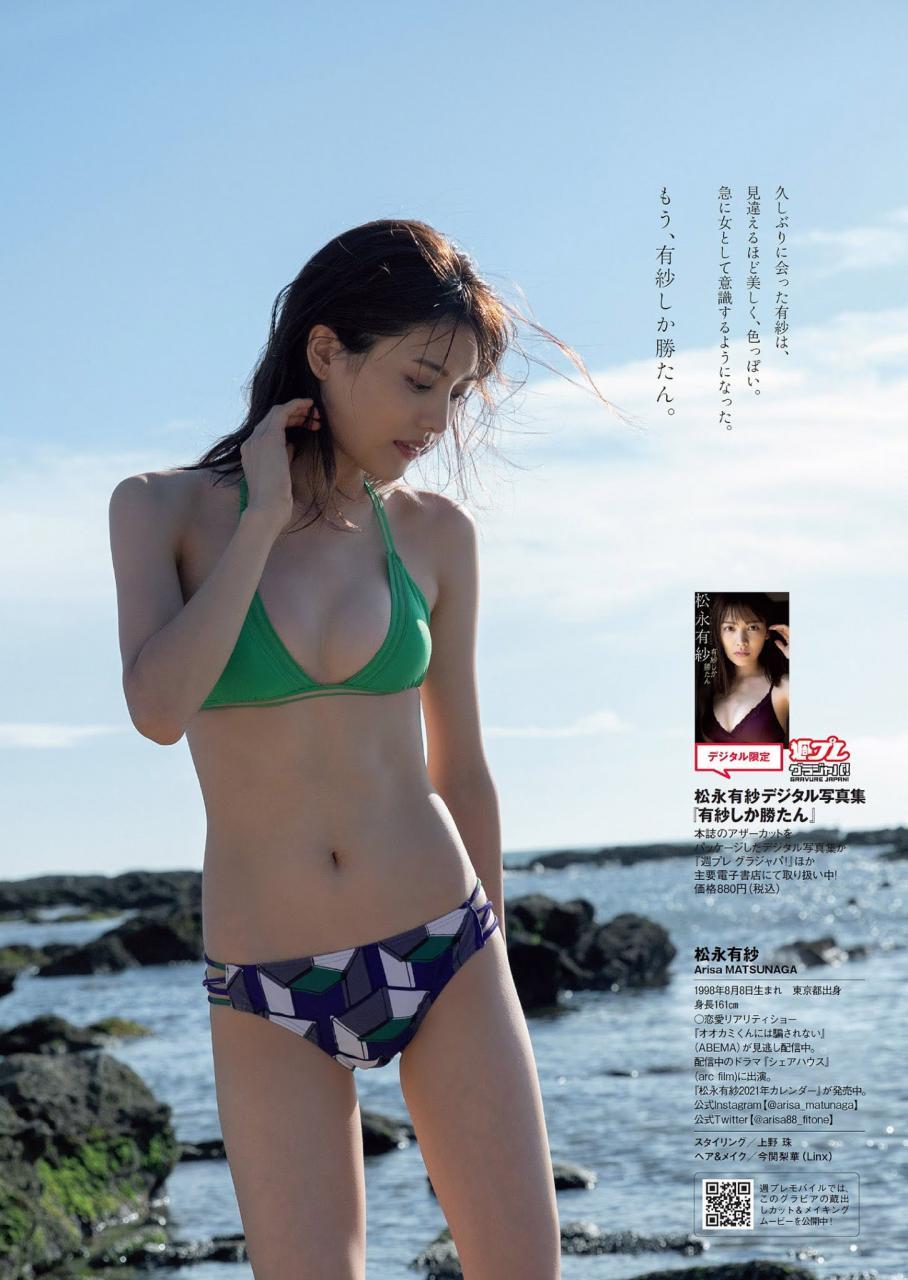 Arisa Matsunaga Arisa Matsunaga, Weekly Playboy 2021 No.01-02 (Weekly Playboy 2021 No. 1-2)